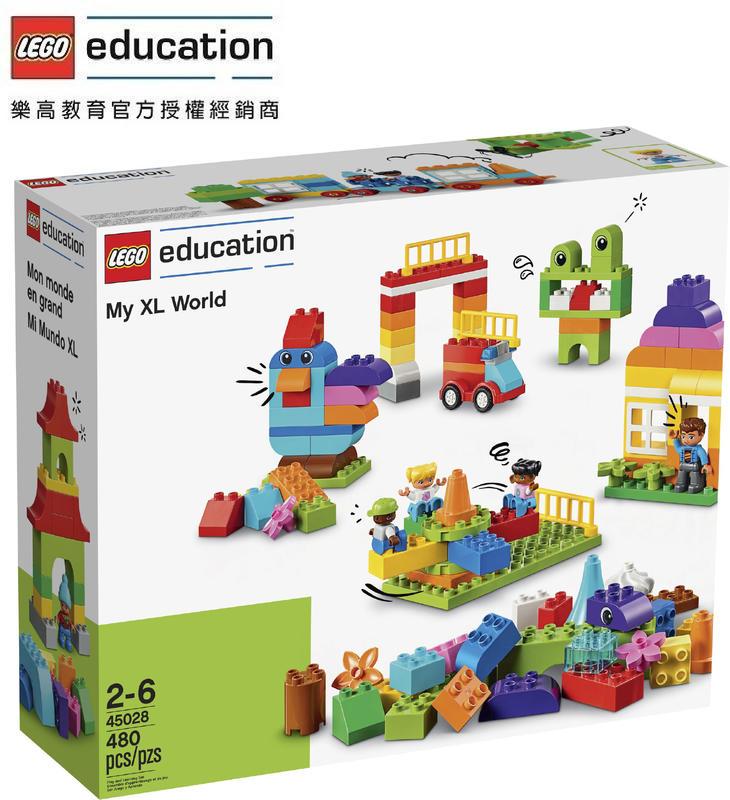 LEGO 45028 My XL World 我的超大世界套組